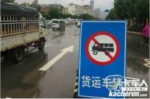 过往车辆注意,环兰高速这些路段对三轴以上货车限行
