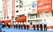 易车见证奔腾T99携手雪龙2号深圳起航中国智造开启南极之旅