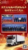 福田戴姆勒验证中心启动,成为中国重卡行业首个世界级验证中心