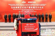 """潍柴马兹""""一带一路""""合作项目正式投产第1000台下线发动机揭幕"""