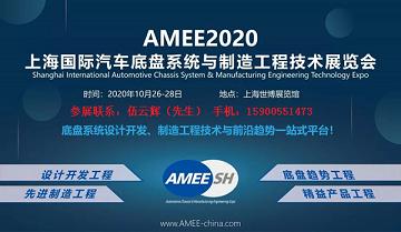 2020上海國際汽車底盤系統與制造工程技術展覽會