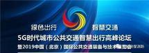 北京國際公共交通展世紀星邀您共話客車安全