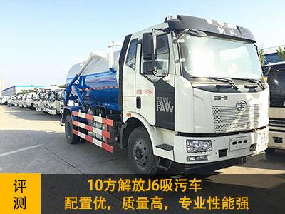 10方解放J6吸污车,配置优,质量高,专业性能强