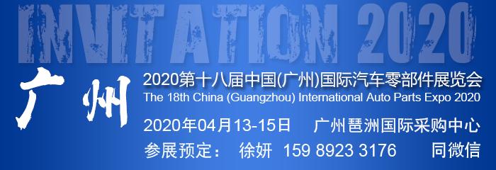 2020第十八届广州国际汽车零部件展览会 4月13开幕