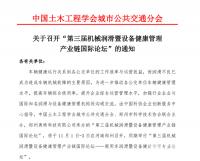 通知|第三屆機械潤滑暨設備健康管理產業鏈國際論壇將于11月1日在鄭州召開