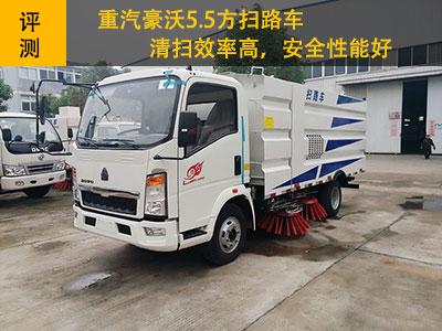 重汽豪沃5.5方扫路车,清扫效率高,安全性能好