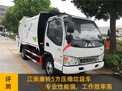 江淮康铃5方压缩垃圾车,专业性能强,工作效率高