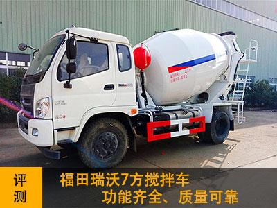 福田瑞沃7方搅拌车,功能齐全、质量可靠