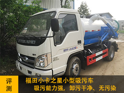 福田小卡之星小型吸污车,吸污能力强,卸污干净、无污染