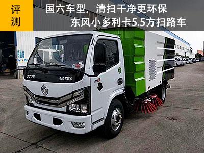 東風小多利卡5.5方掃路車,國六車型,清掃干凈更環保