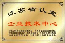 """技术引领创新赋能驿力科技获评""""江苏省企业技术中心""""称号"""