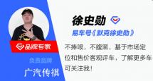探店|全新傳祺GS4到店實拍..