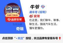 星途VX概念车设计图曝光将于广州车展正式亮相
