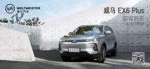 威马EX6Plus官图发布11月22日广州车展上市
