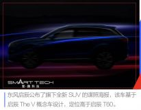 东风启辰全新SUV曝光造型优雅或将亮相2019广州车展