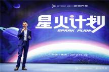 """新特開""""星火計劃""""戰略發布會四大舉措打響創新零售3.0落地第一槍"""