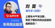 起亚KX3傲跑配置曝光将推4款车型/11月22日上市