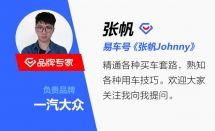 一汽-大众车迷嘉年华广东工厂首次全面开放