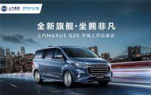 睿智之选,坐拥非凡上汽MAXUSG20羊城上市品鉴会在广州举办