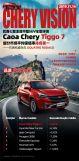 巴西权威杂志评选出保值率高车型瑞虎7荣登上榜