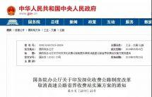 2020年1月1日,多省市公布按轴货车收费听证方案,卡车人请关注!