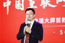 """中国互联网电视汽车之夜在广州举办开启""""智慧家庭买车第一站"""""""