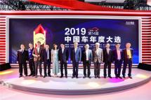 年度新车谁最强,看看奖杯给了谁2019(第14届)中国车年度大选奖项揭晓