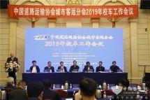 山东:中国道路运输协会城市客运分会2019年校车工作会议在青岛市举行