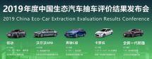 2019年度C-ECAP抽車評價成績公布5星空缺2款車型獲4星評價