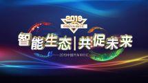 """實力大牌終將位列金榜""""2019中車匯""""全國站投票環節尾聲將至"""
