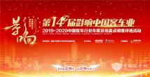 """影響中國客車業 2019-2020年度""""高端商務客車之星""""品評"""