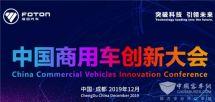 中國商用車創新大會 福田歐輝品質亮相成都