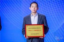 上汽集团摘得上海市人工智能创新中心牌照