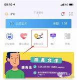 """浙江:公交車的價格出租車的服務!金華開啟""""拼公交""""出行新方式"""