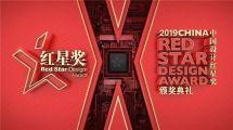 设计界为何都看中TA?ARCFOX荣获中国设计红星奖