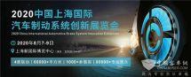 2020中国上海国际汽车制动系统创新展览会于2020年8月举办