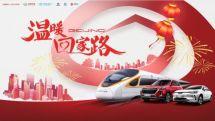 """BEIJING北京汽车""""温暖回家路""""致敬京张高铁建设者"""
