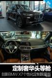 定制奢华头等舱细品创新BMWX7个性化定制限量版