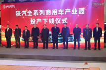 陕汽商用车新基地落成并召开年会2020年挑战4.5万辆目标