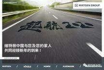 起航2020丨新年新氣象維特根中國與您攜手并進