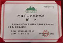 喜讯!山河智能获中国绿色矿山突出贡献奖