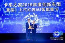 捷報頻傳!上汽紅巖5G智能重卡斬獲年度創新車型獎