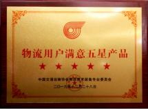 """上汽紅巖杰獅中置軸平板車斬獲""""2019物流用戶滿意五星產品""""殊榮"""