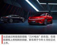 """整车寿命超百万公里搭载""""刀片电池""""的比亚迪汉将于6月上市"""