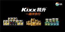 Kixx凱升在機遇與挑戰中不忘初心、啟程未來