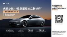 小鵬P7開啟意向金翻倍計劃最高2萬元可抵4萬元車款