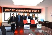 開拓空港新能源裝備市場精進電動與威海廣泰簽訂戰略合作協議