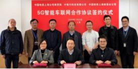 中国电信、中国铁塔和中智行签署三方合作协议,布局上海奉贤5G智能车联网
