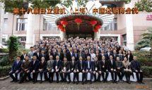 互通互信互動第十八屆日立建機(上海)中國經銷商會議成功舉辦