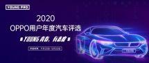 《2020OPPO用户年度汽车评选》榜单揭晓,洞察年轻市场新潜力
